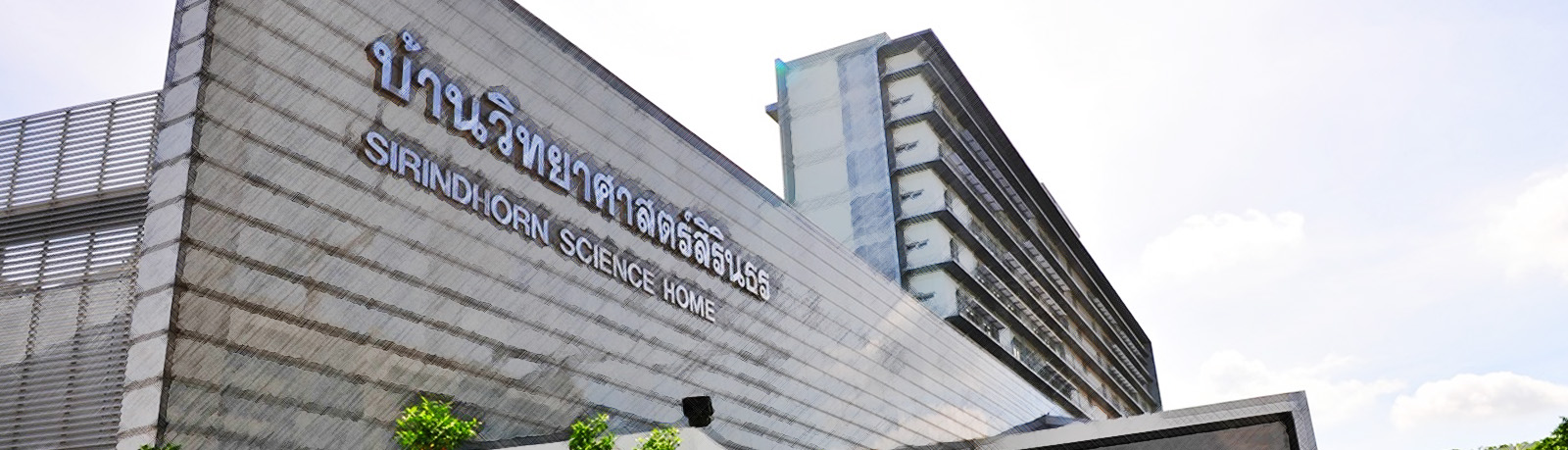 Sirindhorn Science Home (SSH)